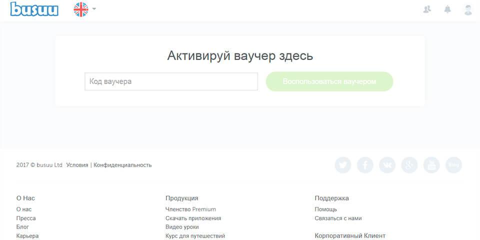busuu, английский онлайн, уроки английского