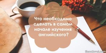 Что необходимо сделать в самом начале изучения английского?