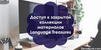 Доступ к закрытой коллекции материалов Language Treasures