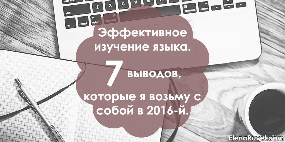 Эффективное изучение языка. 7 выводов, которые я возьму с собой в 2016-й.
