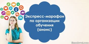 Экспресс-марафон по организации обучения (анонс)