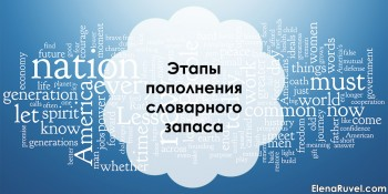 Этапы пополнения словарного запаса