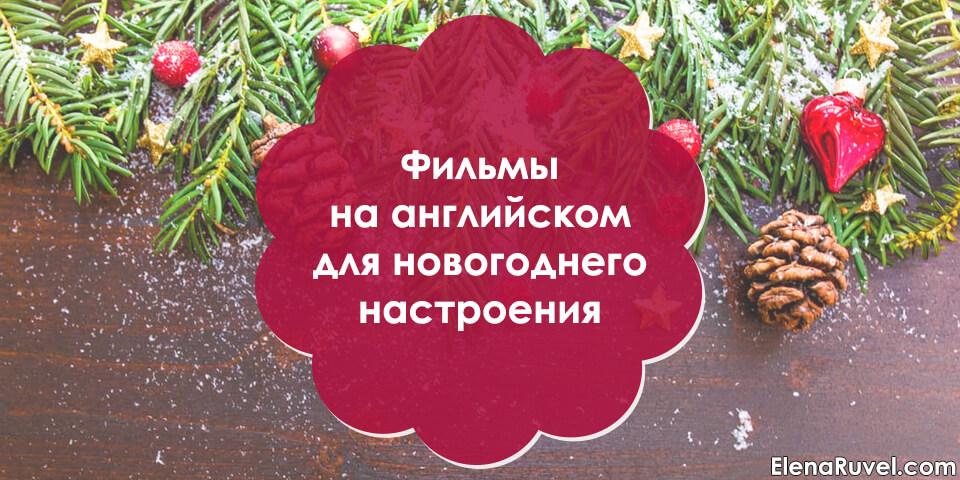 Фильмы на английском для новогоднего настроения