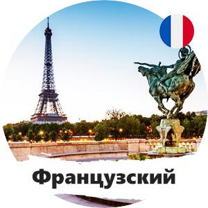 ресурсы по изучению французского языка, французский онлайн