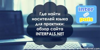 Где найти носителей языка для практики: обзор сайта Interpals.net