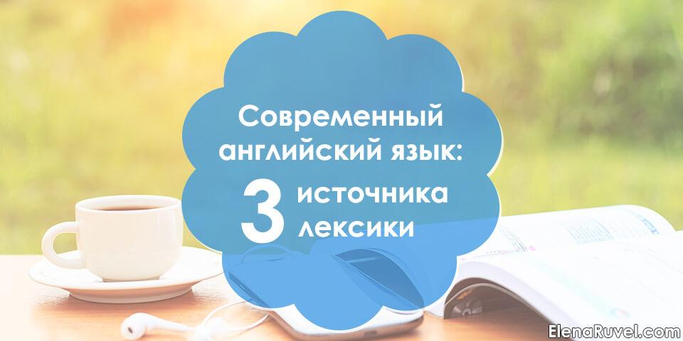 Современный английский язык: 3 источника лексики