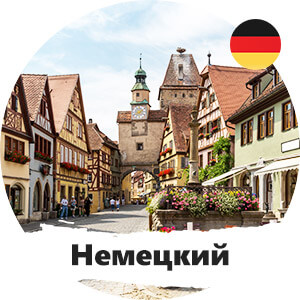 ресурсы по немецкому языку, немецкий онлайн