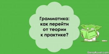 Грамматика: как перейти от теории к практике?