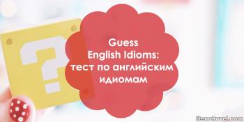 Guess English Idioms: тест по английским идиомам