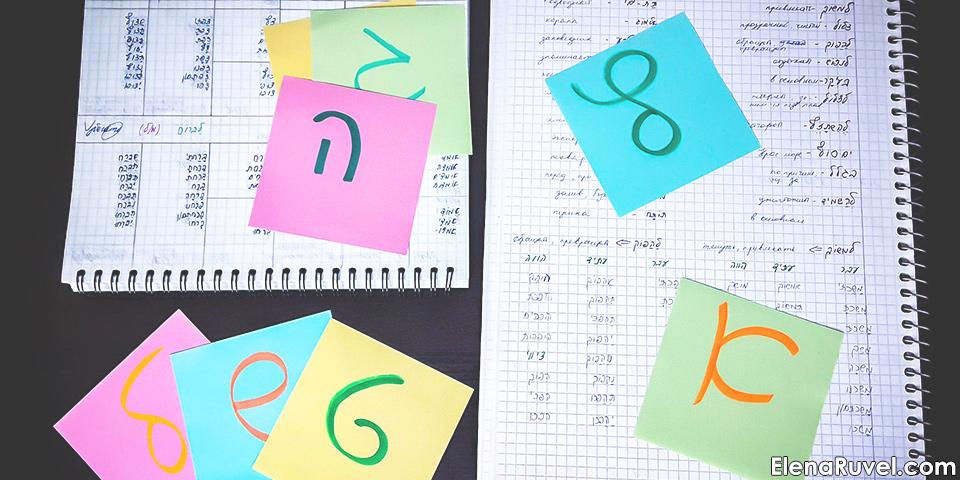 иврит, биньян, глаголы, спряжение