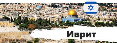 ресурсы по изучению иврита. иврит онлайн