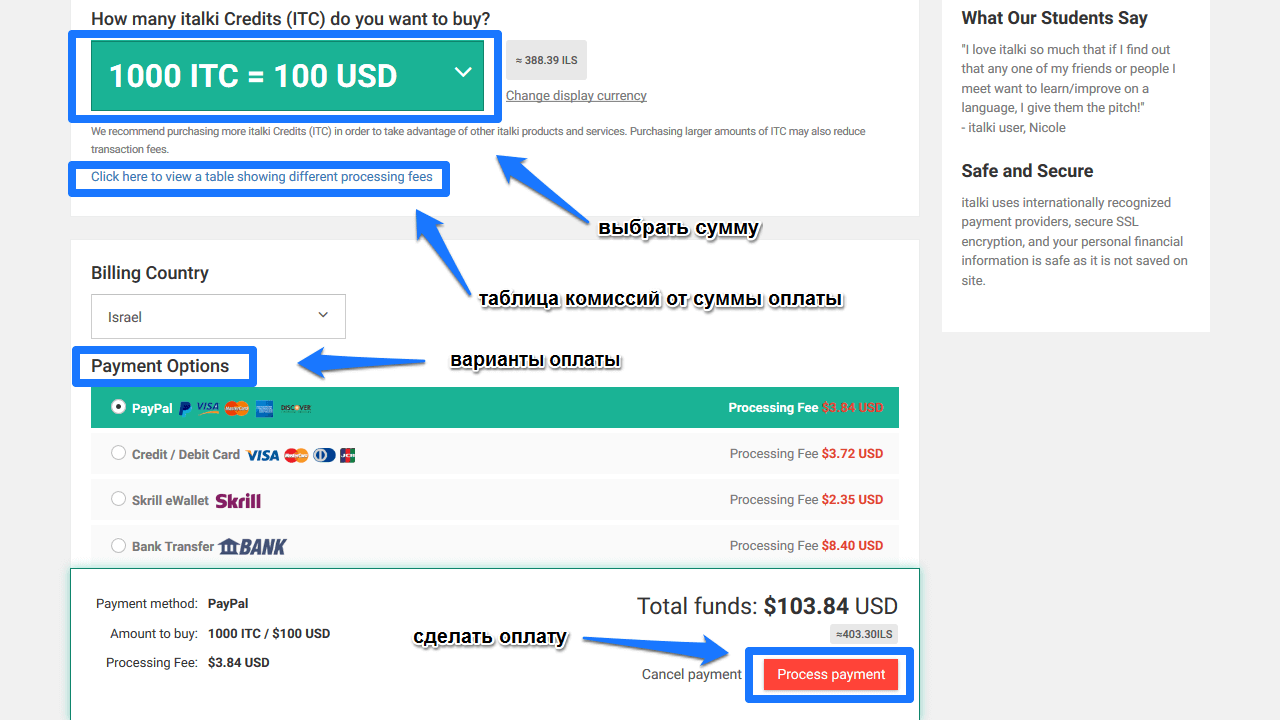 Как пополнить счет на сайте italki