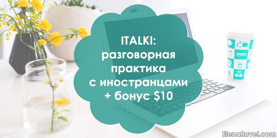 разговорная практика с носителями языка
