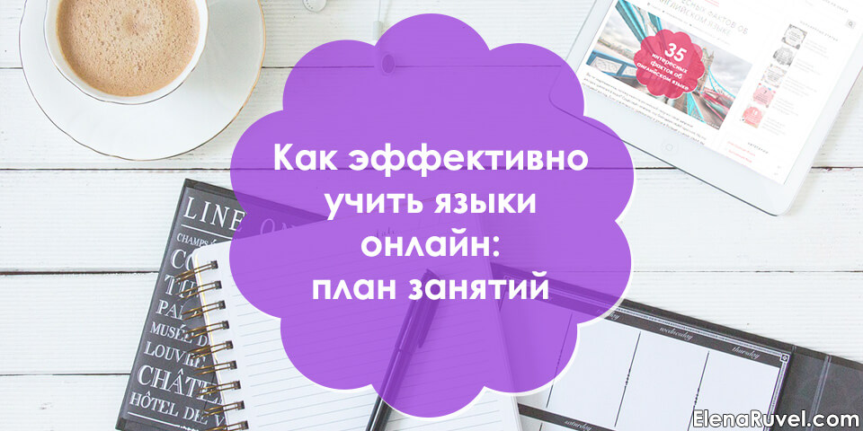 Как эффективно учить языки онлайн: план занятий