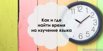 Как и где найти время на изучение языка