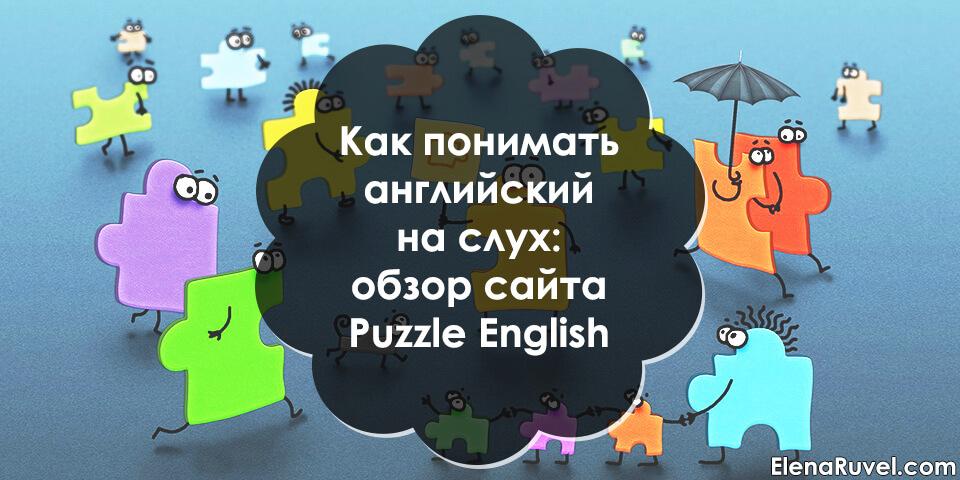 Как понимать английский на слух: обзор сервиса Puzzle English