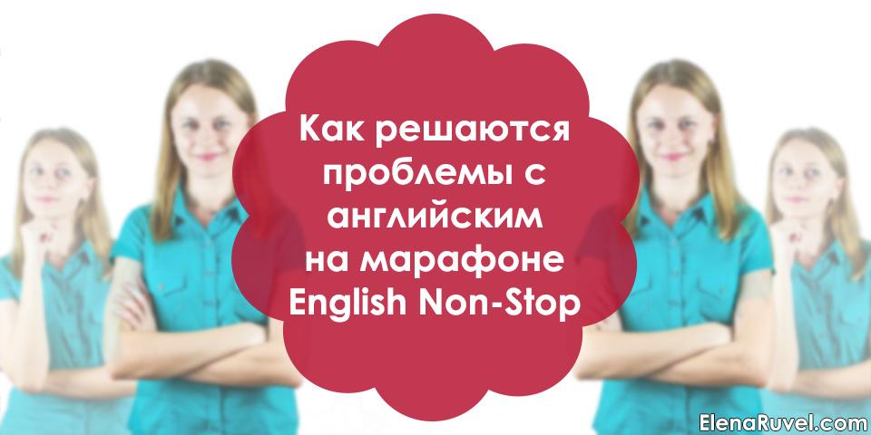 Как решаются проблемы с английским на марафоне English Non-Stop