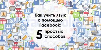 Как учить язык с помощью Facebook: 5 простых способов