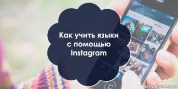 Как учить языки с помощью Instagram