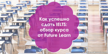 Как успешно сдать IELTS: обзор курса от Future Learn