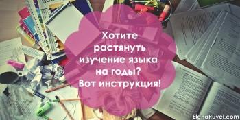 Хотите растянуть изучение языка на годы? Вот инструкция!