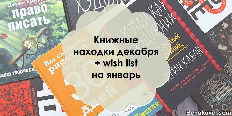 Книжные покупки декабря + wish list на январь