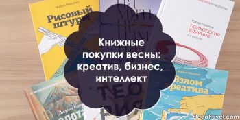 Книжные покупки весны: креатив, бизнес, интеллект