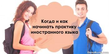 Когда и как начинать практику иностранного языка