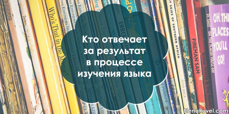 Кто отвечает за результат в процессе изучения языка