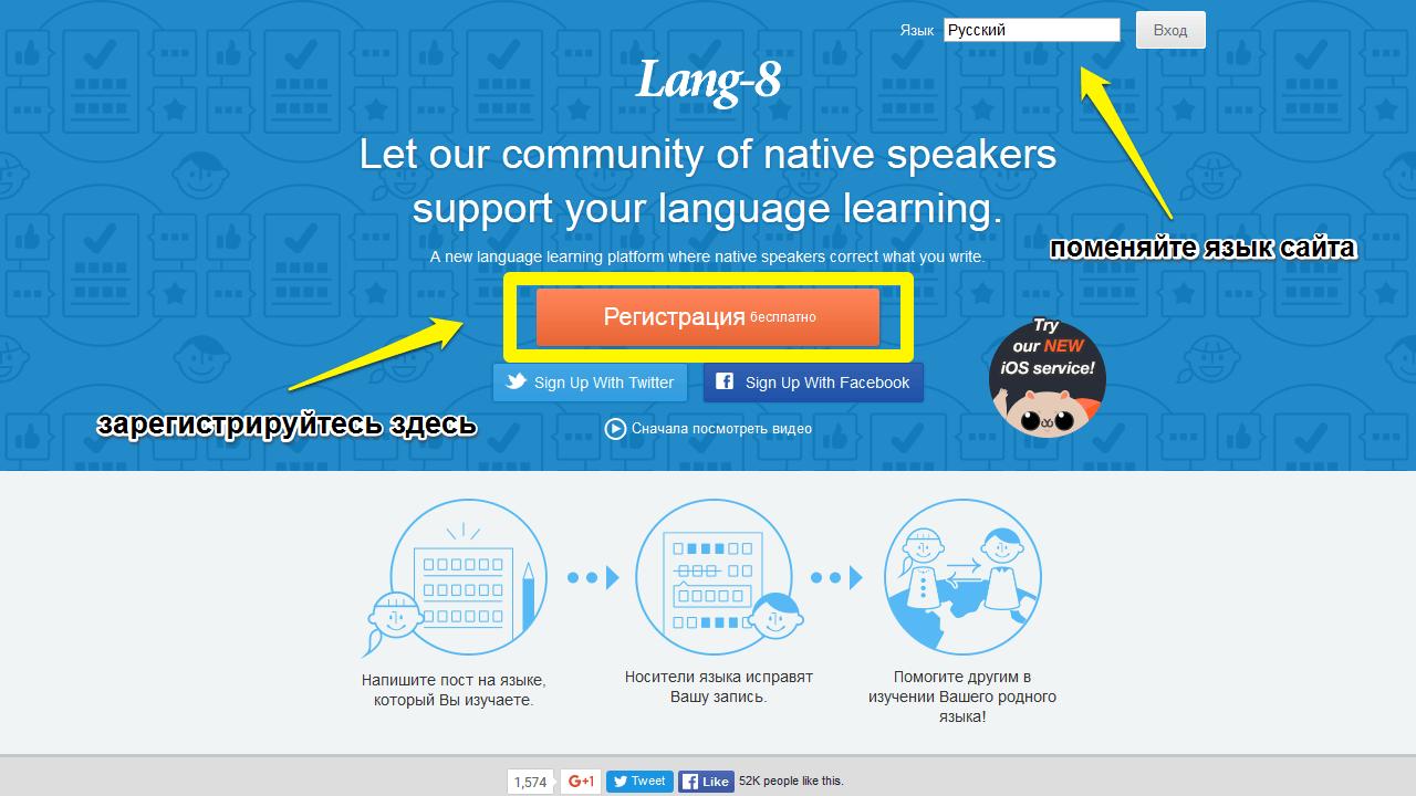 Регистрация на сайте lang-8.com