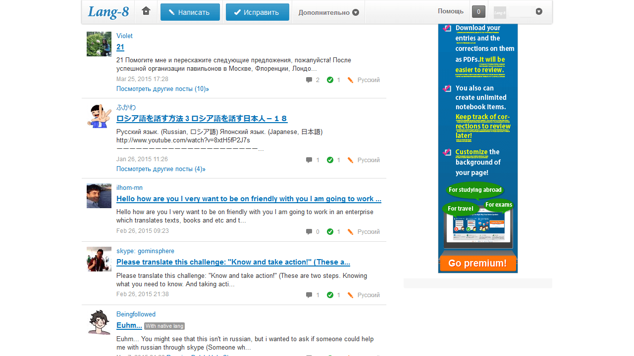 Корректировка записей на сайте lang-8.com