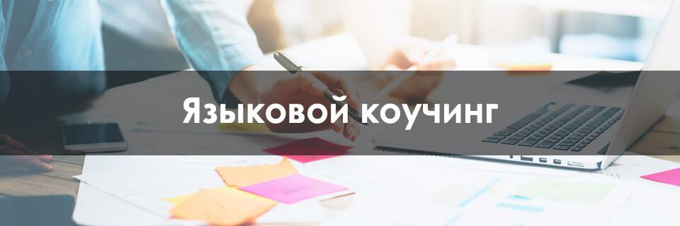 языковой коучинг, индивидуальный план, консультации, иностранные языки