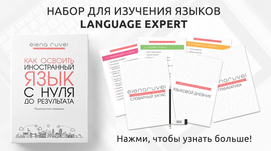 самостоятельное изучение языка, иностранный язык, книга, набор, чек-лист, ежедневник, планирование