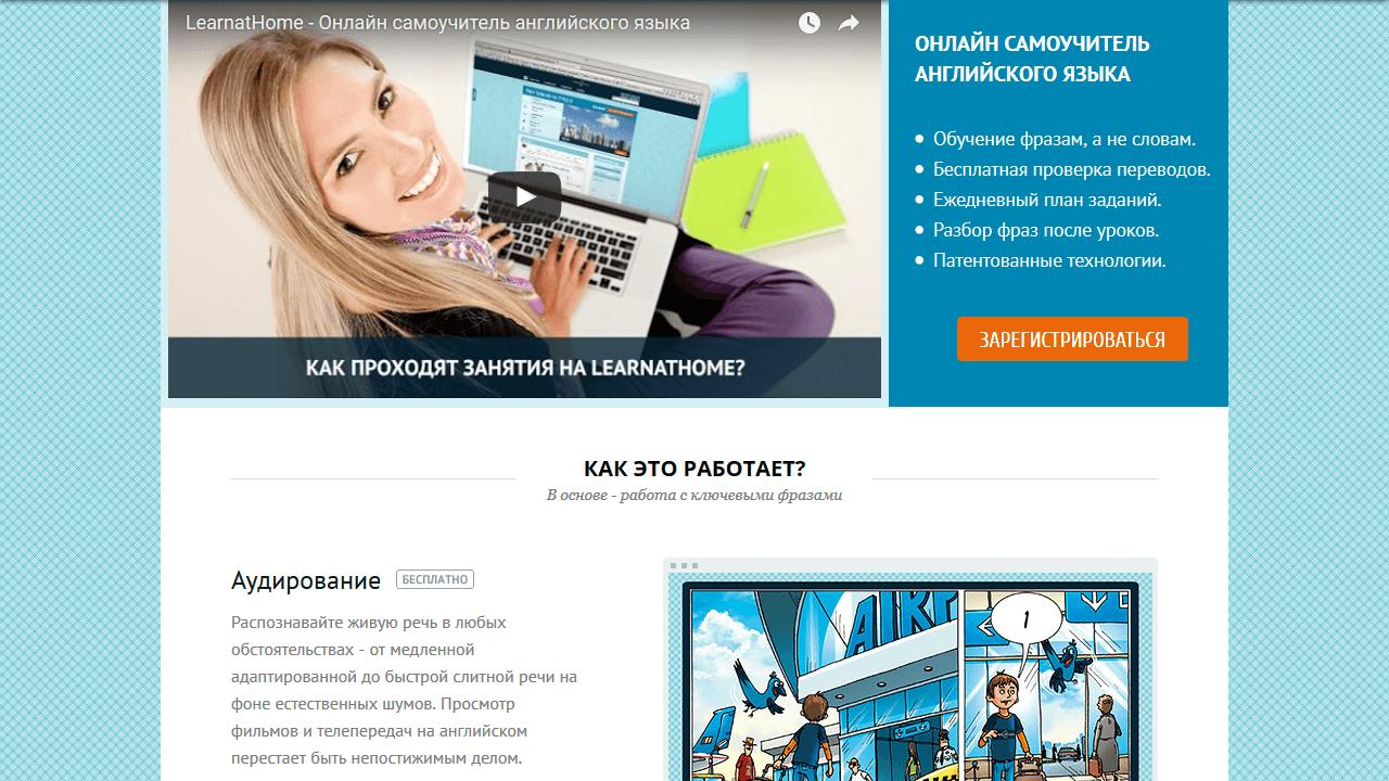 learnathome.ru