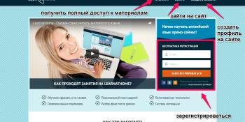 Главная страница сайта learnathome, регистрация
