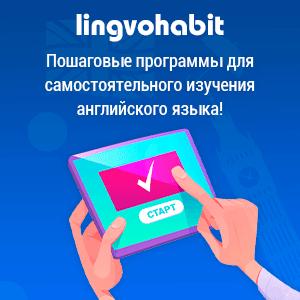 LingvoHabit