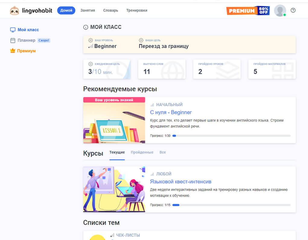 мини-уроки английского онлайн, уроки английского онлайн, платформа для изучения английского
