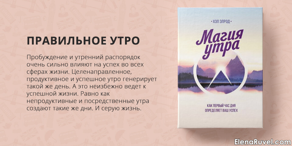 Магия утра, обзор книги, книжный обзор