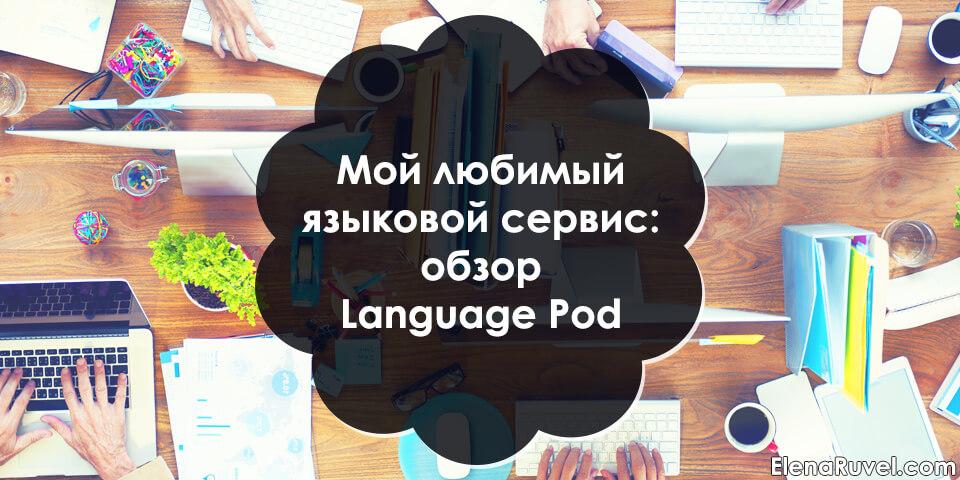 Мой любимый языковой сервис: обзор Language Pod