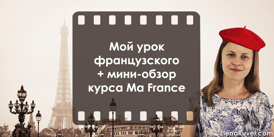 Мой урок французского + мини-обзор курса Ma France