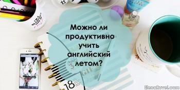 Можно ли продуктивно учить английский летом?