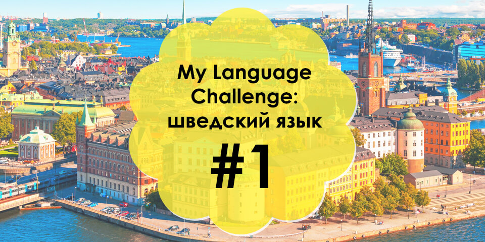 My Language Challenge: Шведский язык #1