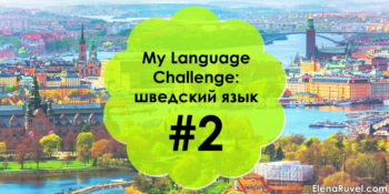 My Language Challenge: Шведский язык #2