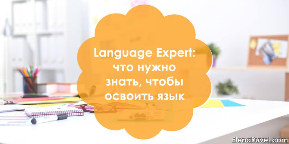Набор Language Expert: что нужно знать, чтобы освоить язык
