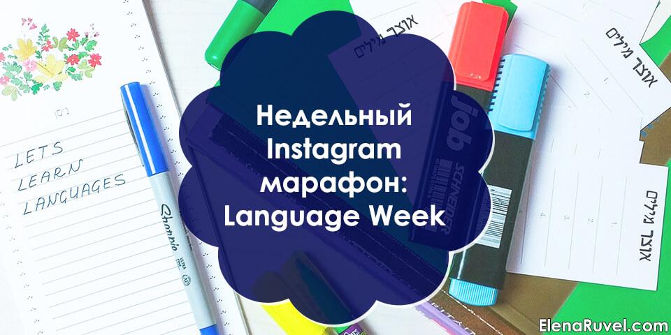 Недельный Instagram марафон: Language Week
