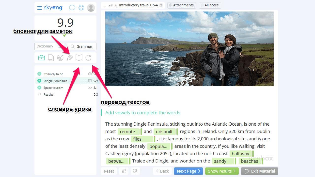 английский онлайн, английский в skyeng, английский по скайпу