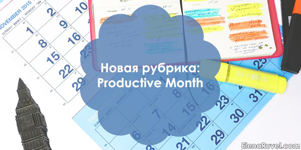 Новая рубрика: Productive Month