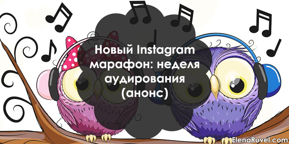 Новый Instagram марафон: неделя аудирования (анонс)