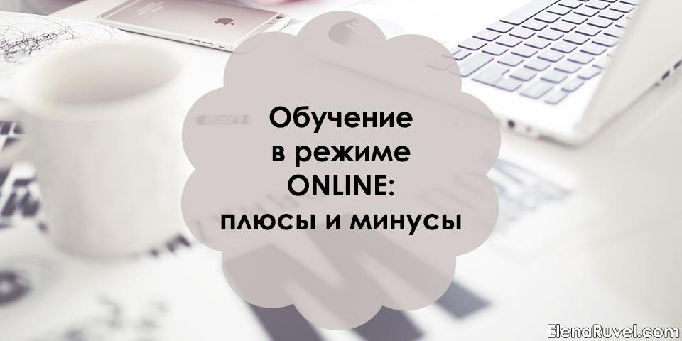 Обучение в режиме online: плюсы и минусы