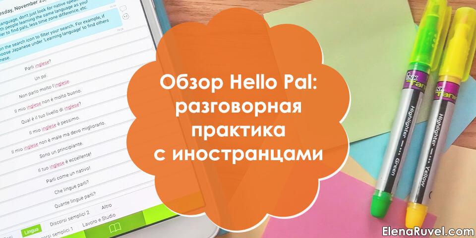 Обзор Hello Pal: разговорная практика с иностранцами